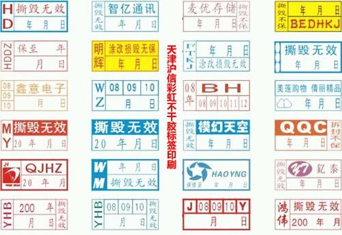 天津沪信彩虹 标签印刷